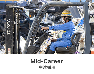 Mid-career 中途採用