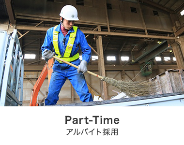 Part Time アルバイト採用